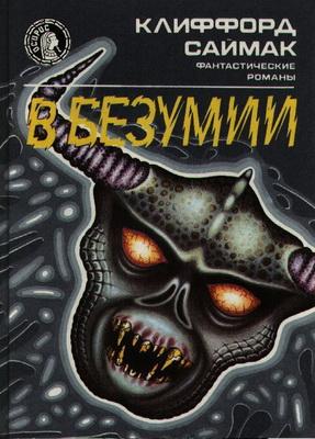 В безумии | Russia, Tsentrpoligraf 1992 | Cover: Petelin, V.V.