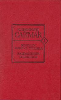 Кольцо вокруг Солнца. Заповедник гоблинов | Ukraine, Rossiyskaya kultura 1992
