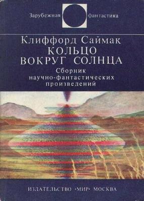 Кольцо вокруг Солнца | USSR, Mir 1982 | Cover: Soshinskaya, Kira