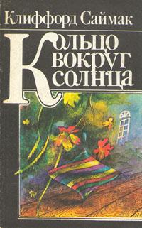 Кольцо вокруг Солнца   USSR, Mir 1990   Cover: Soshinskaya, Kira