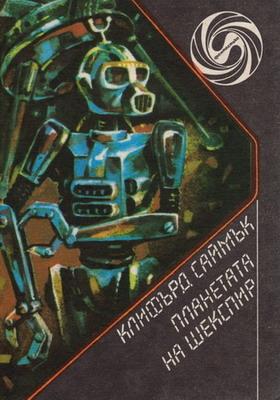 Планетата на Шекспир | Bulgarien, Otechestvo 1990