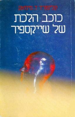 כוכב הלכת של שייקספיר | Israel, Keter Publishing 1983