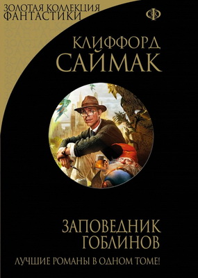 Заповедник гоблинов | Russia, Eksmo 2013
