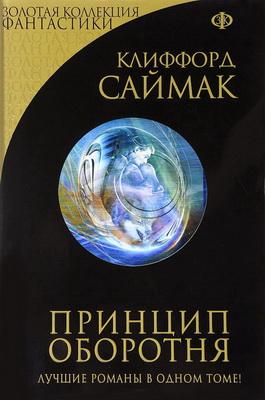 Принцип оборотня | Russia, Eksmo 2017