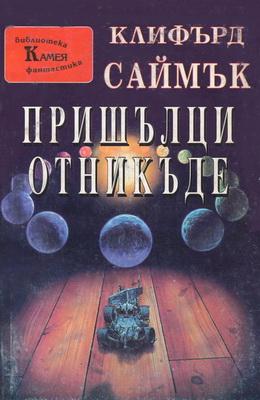 Пришълци отникъде | Bulgaria, Kameya 1995
