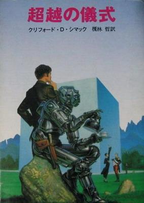 超越の儀式 | Japan, Sogen 1985 | Cover: Whelan, Michael