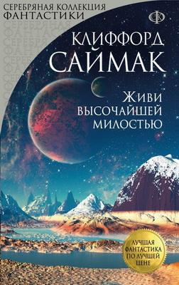 Живи высочайшей милостью | Russia, Eksmo 2016