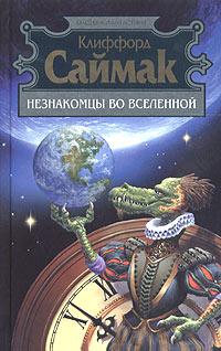 Незнакомцы во Вселенной | Russia, Eksmo / Domino 2004