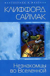 Незнакомцы во Вселенной | Russia, Eksmo 2008
