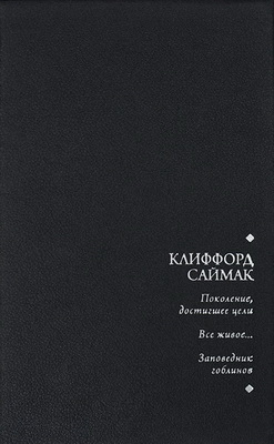 Поколение, достигшее цели / Всё живое... / Заповедник гоблинов | Russia, Izdatelskiy Dom «Deych» 2013 | Cover: Oreshin, M.