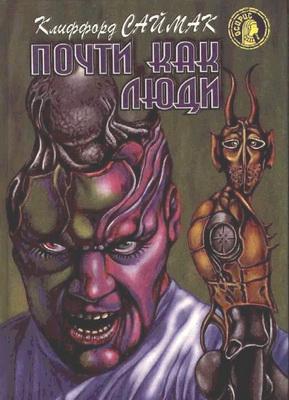 Почти как люди | Russia, Tsentrpoligraf 1993 | Cover: Koshkin, K.M.