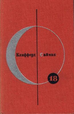Почти как люди. Рассказы | UdSSR, Molodaya gvardiya 1970 | Titelbild: Galinskiy, E.