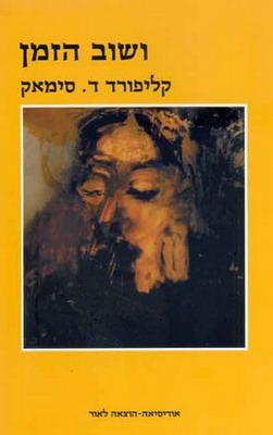 ושוב הזמן | Israel, Odissea 2002