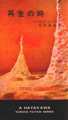 再生の時 | Japan, Hayakawa 1965 | Cover: Nakajima, Seikan
