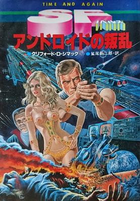 アンドロイドの反乱 | Japan, Kubo shoten 1981 | Cover: Tanabe, Makoto