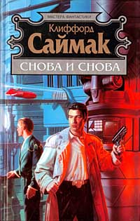 Снова и снова | Russia, Eksmo 2002 | Cover: Youll, Steven