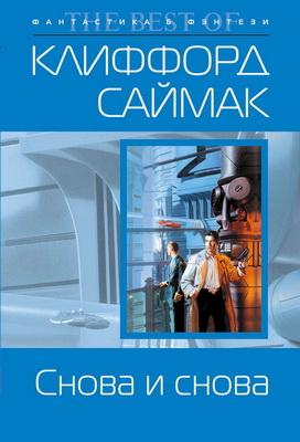 Снова и снова | Russia, Eksmo 2006