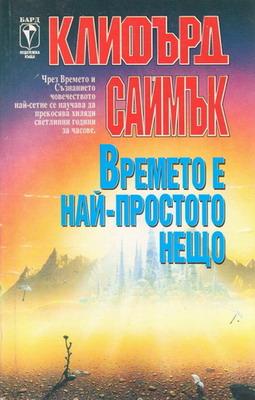 Времето е най-простото нещо | Bulgaria, Bard 1993 | Cover: White, Tim