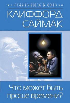 Что может быть проще времени? | Russia, Eksmo 2010 | Cover: Moore, Chris