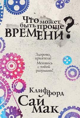 Что может быть проще времени? | Russia, Eksmo 2020 | Cover: Konyaeva, M.