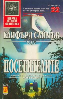 Посетителите | Bulgaria, Bard 1995 | Cover: Khristov, Petŭr
