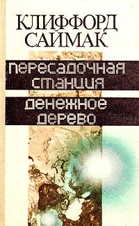 Пересадочная станция. Денежное дерево | USSR, Riotip 1991