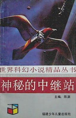 神秘的中继站 | China, Fujian Children`s Publishing House 1991