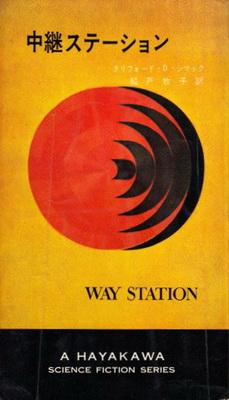 中継ステーション | Japan, Hayakawa 1966 | Cover: Nakajima, Seikan