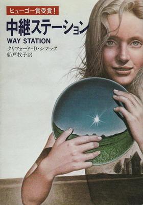 中継ステーション | Japan, Hayakawa bunko 1977 | Cover: Tsunoda, Sumio