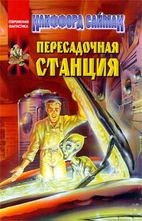 Пересадочная станция | Russia, AST 1998