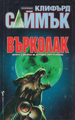 Върколак   Bulgaria, Bard 1996   Cover: Moore, Chris