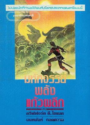 มหัศจรรย์พลังแก้วผลึก | Thailand, Xāṇācạkr 1987