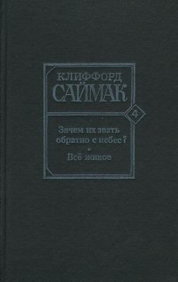 Зачем их звать обратно с небес? Всё живое    Ukraine, Kovcheg 1993   Cover: Kravets, V.