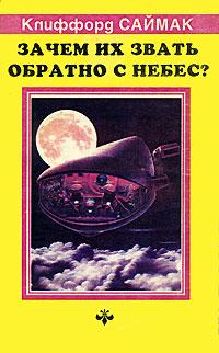 Зачем их звать обратно с небес? | Ukraine, Yugo-Vostok [Fake] 1993 | Titelbild: White, Tim
