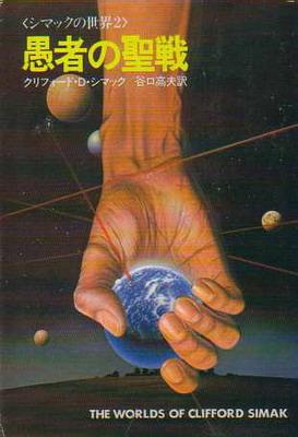 愚者の聖戦 | Japan, Hayakawa bunko 1981 | Cover: Yanase, K. G.