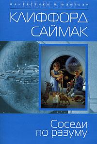 Соседи по разуму | Russia, Eksmo 2006