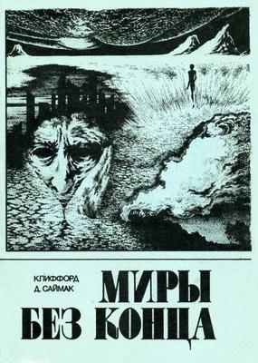 Миры без конца | USSR, Aleteya 1991 | Cover: Filippov, Aleksey