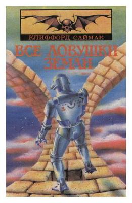 Все ловушки Земли | Russia, TPO Interface 1992 | Cover: Nikitenko, M.