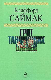 Грот танцующих оленей | Russia, Eksmo / Domino 2009 | Cover: Saukov, A.