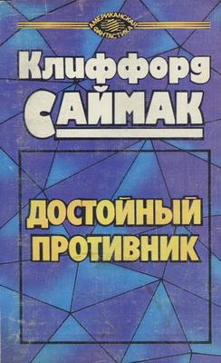 Достойный противник | Russia, Profisdat 1992