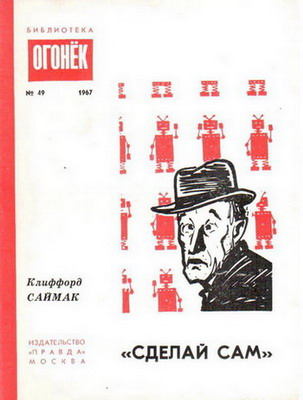 Сделай сам | USSR, Pravda 1967
