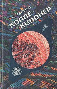 Коллекционер | Russia, Raduga 1993