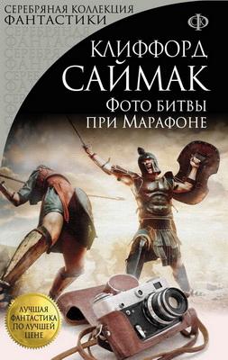 Фото битвы при Марафоне | Russia, Eksmo 2016