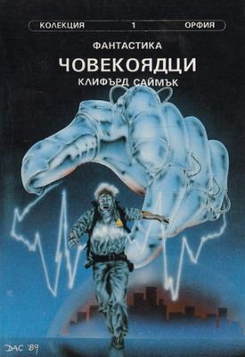 Човекоядци | Bulgaria, Rolis 1991