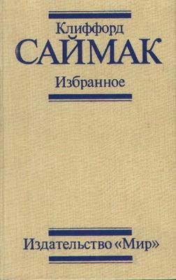 Избранное | USSR, Mir 1988 | Cover: Anisimova, N.