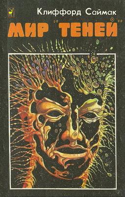 Мир «теней» | Ukraine, BAS 1993 | Cover: Kavuna, Yu.