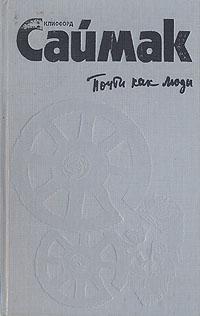 Собрание сочинений. Том 1. Почти как люди   Belarus, Eridan 1992