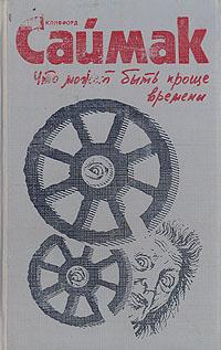 Собрание сочинений. Том 3. Что может быть проще времени   Belarus, Eridan 1992