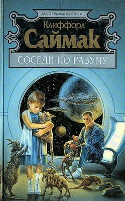 Соседи по разуму | Russia, Eksmo / Domino 2004 | Cover: Royo, Luis