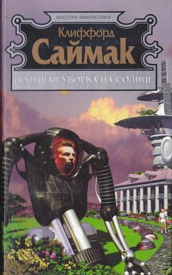 Большая уборка на Солнце | Russland, Eksmo / Domino 2005 | Titelbild: Gambino, Fred